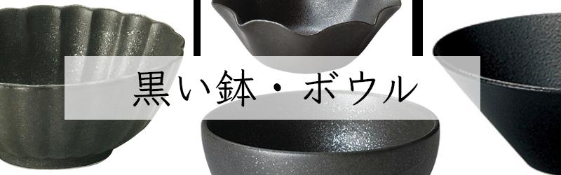 黒い鉢・ボウル