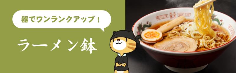 ラーメン鉢・丼