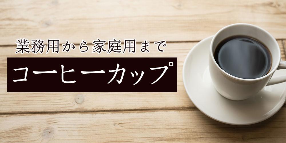 業務用から家庭用まで コーヒーカップ