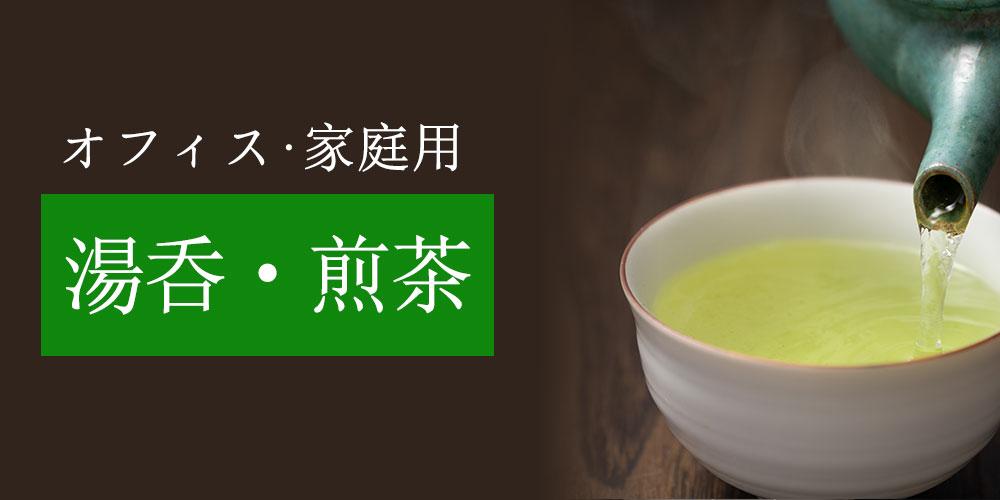オフィス・家庭用 湯呑・煎茶