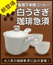 急須で本格コーヒー「白うさぎ珈琲急須」新登場!