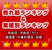 売れ筋ランキング&業種別ランキング