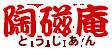 食器の激安通販【陶磁庵】