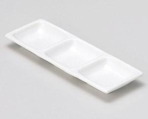白マット三品皿