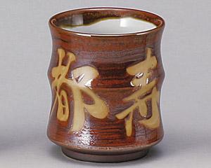 赤鉄砂竹型寿司湯のみ