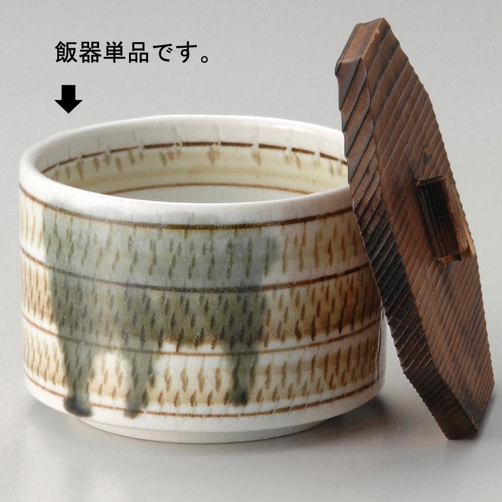 トチリモダン織部流飯器(身)