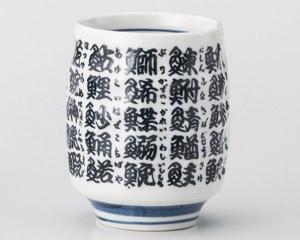 亀甲魚文字寿司湯呑