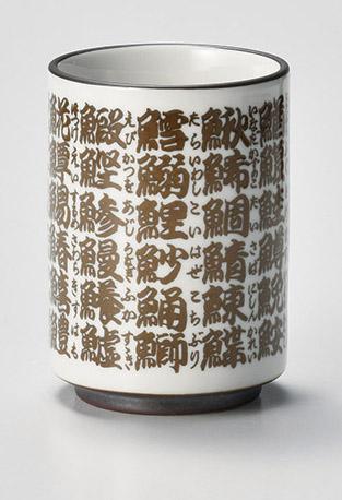 白磁魚字寿司湯呑