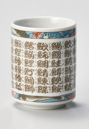 カラー魚字湯呑