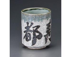 古窯型中白うのふ寿司湯のみ