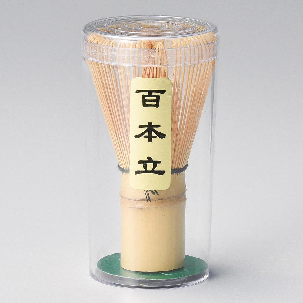 茶筅 (百本立)