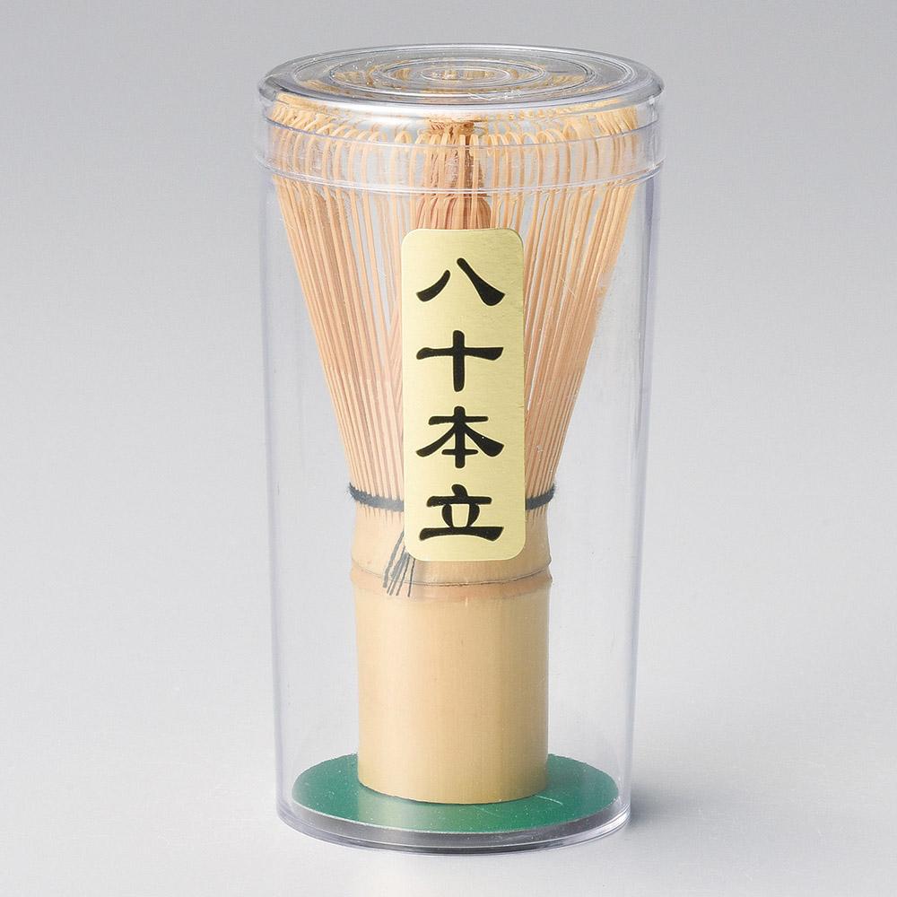 茶筅 (八十本立)