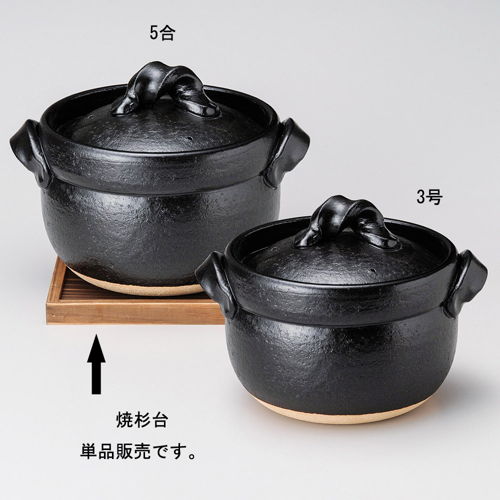 五合御飯鍋