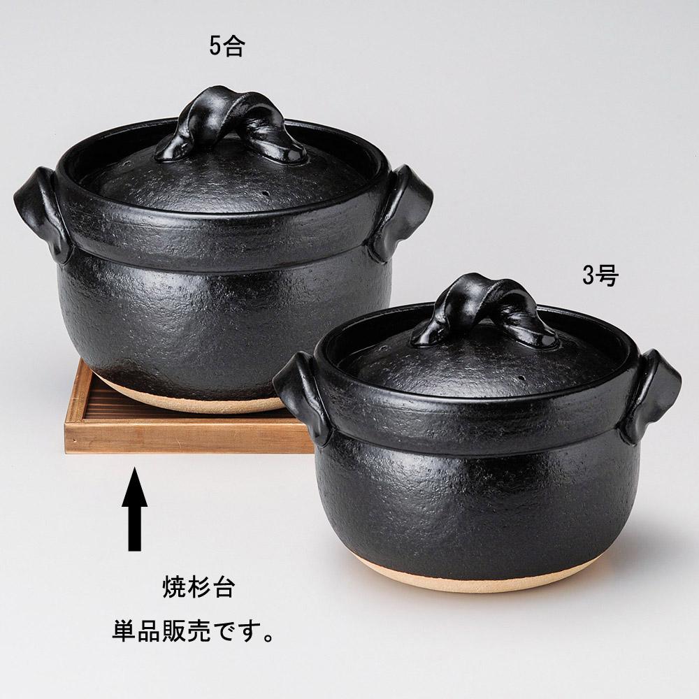 三合御飯鍋