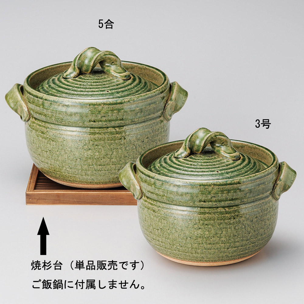 緑釉三合御飯鍋