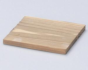 13cm角焼杉板(5号用コンロ用敷板)