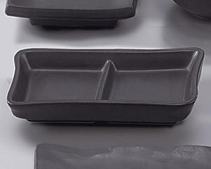 W/B黒マット二つ切皿