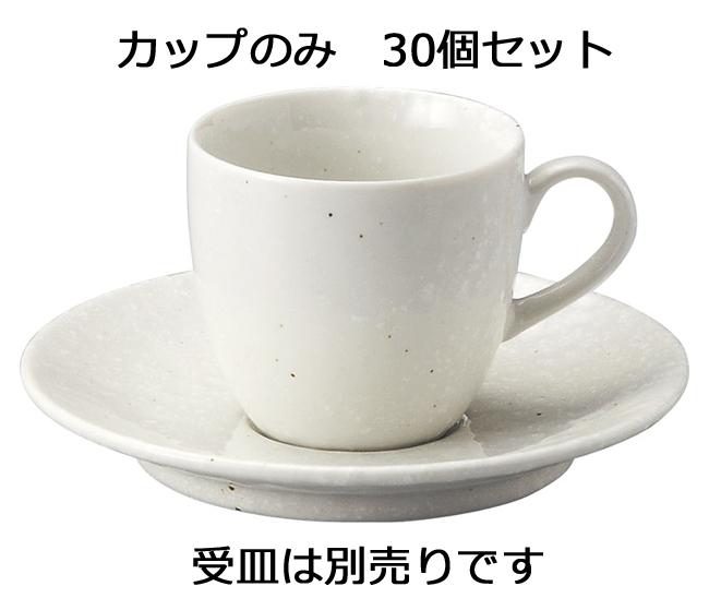 【30個セット】粉引黒い斑点 コーヒーカップのみ 画像1