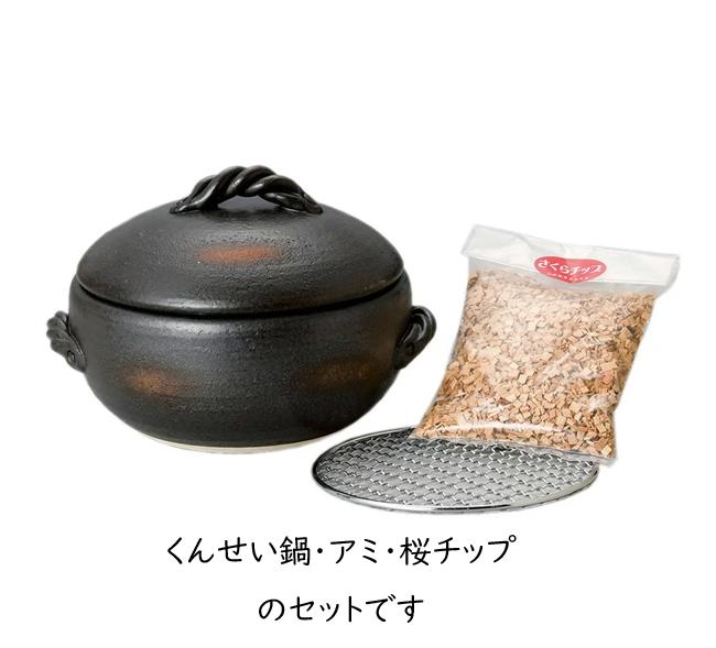 くんせい鍋 サムネイル2