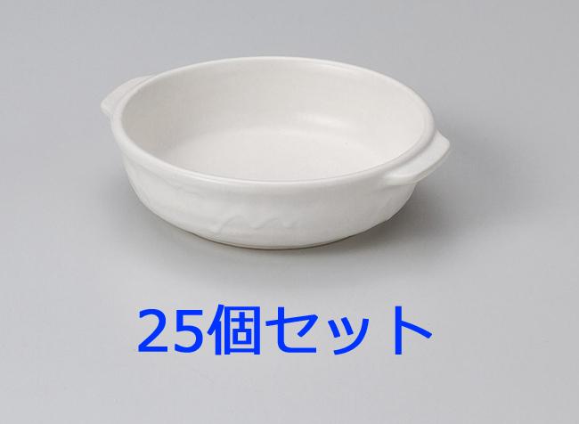 【25個セット】白耐熱グラタン 画像