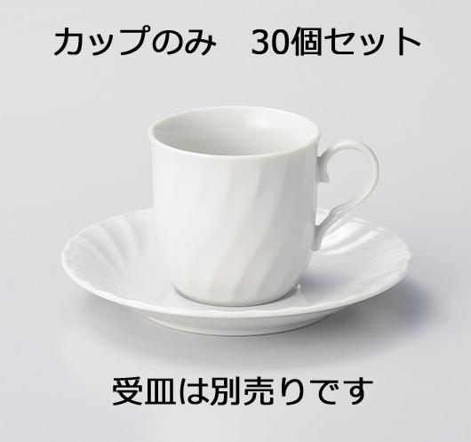【30個セット】新白ネジコーヒーカップのみ 画像
