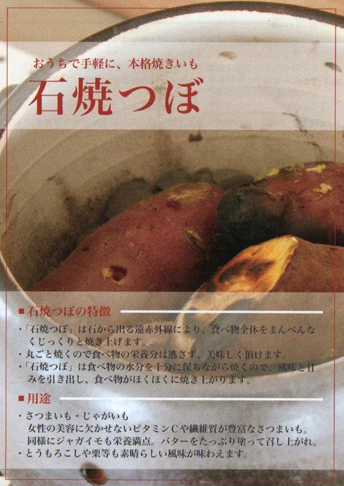 家庭で本格焼き芋! いも太郎(焼いも鍋) サムネイル7