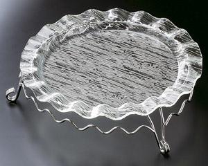 [鉄]さざ波ウエーブ盛皿48cm用スタンドのみ(皿は別売り)