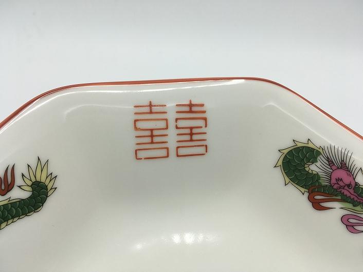 三ツ竜八角高台皿 画像3