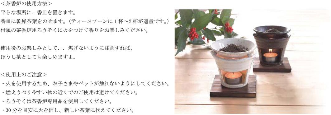 島ねこ 茶香炉 画像3